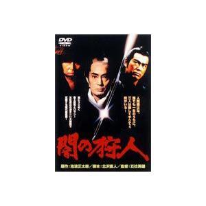 闇の狩人 修復デジタルマスター版 [DVD] starclub