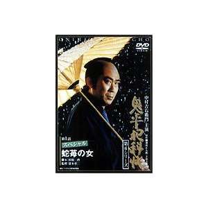 鬼平犯科帳 第6シリーズ 第1巻 [DVD] starclub