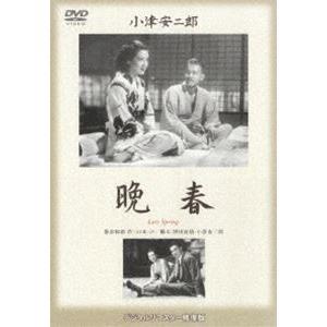 晩春 [DVD]|starclub