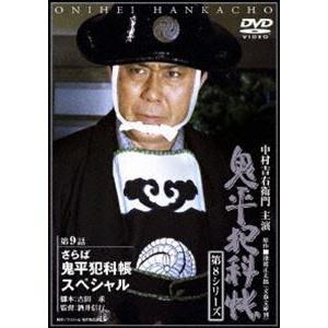 鬼平犯科帳 第8シリーズ(第9話スペシャル) [DVD]|starclub