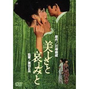 美しさと哀しみと [DVD]|starclub