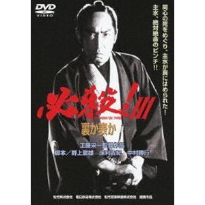 必殺!III 裏か表か [DVD]|starclub