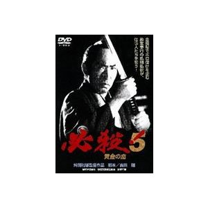 必殺!5 黄金の血 [DVD]|starclub