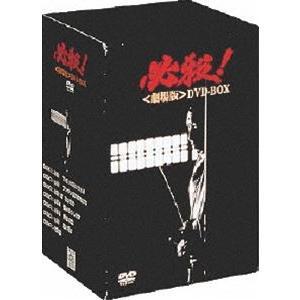 必殺! 劇場版 DVD-BOX [DVD]|starclub
