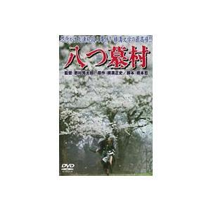 八つ墓村 [DVD] starclub