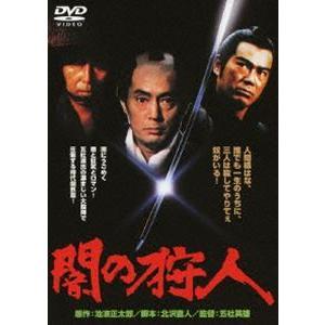闇の狩人 [DVD] starclub
