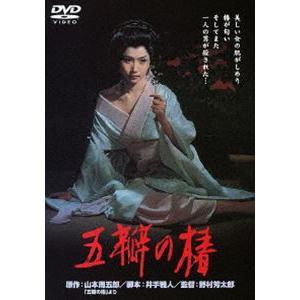 五瓣の椿 [DVD]|starclub
