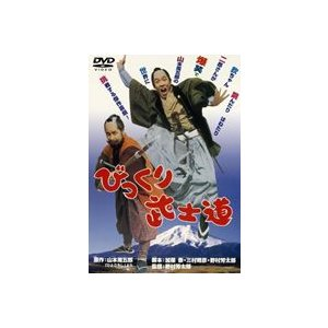 びっくり武士道 [DVD]|starclub