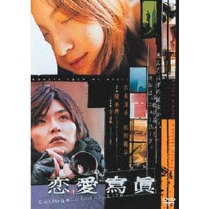 あの頃映画 松竹DVDコレクション 恋愛寫眞 Collage of Our Life [DVD] starclub