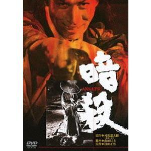 暗殺 [DVD] starclub