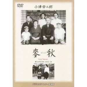 あの頃映画 松竹DVDコレクション 麦秋 [DVD]|starclub