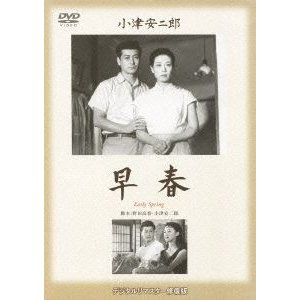 あの頃映画 松竹DVDコレクション 早春 [DVD]|starclub