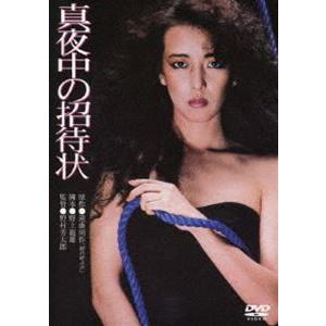 真夜中の招待状 [DVD]|starclub