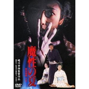魔性の夏 四谷怪談より [DVD]|starclub
