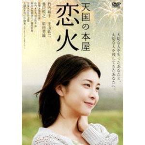 あの頃映画 松竹DVDコレクション 天国の本屋〜恋火 [DVD]|starclub