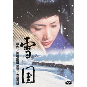雪国 [DVD]|starclub