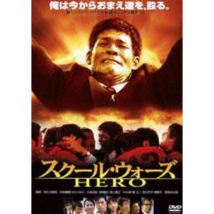 あの頃映画 松竹DVDコレクション スクール・ウォーズ HERO [DVD]|starclub