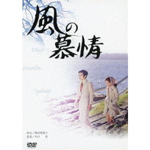 風の慕情 [DVD]|starclub