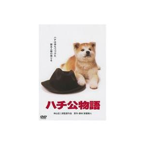 ハチ公物語 [DVD]|starclub