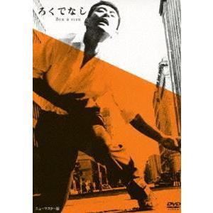 あの頃映画 松竹DVDコレクション ろくでなし [DVD]|starclub