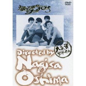 帰って来たヨッパライ [DVD]|starclub