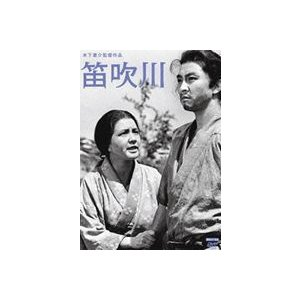 木下惠介生誕100年 笛吹川 [DVD]|starclub