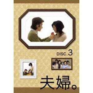 夫婦。Vol.3 [DVD]|starclub