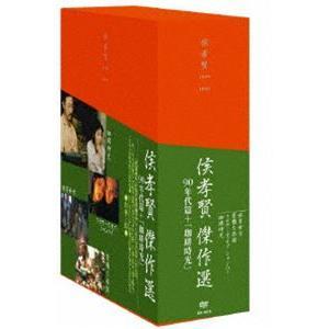 侯孝賢の軌跡 DVD-BOX 90年代+ 珈琲時光 篇 [DVD]|starclub