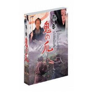 隠し剣 鬼の爪 特別版 [DVD]|starclub