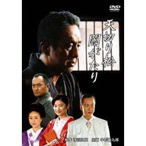 天切り松 闇がたり [DVD]|starclub