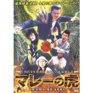 岸和田少年愚連隊 カオルちゃん最強伝説 マレーの虎 [DVD]|starclub