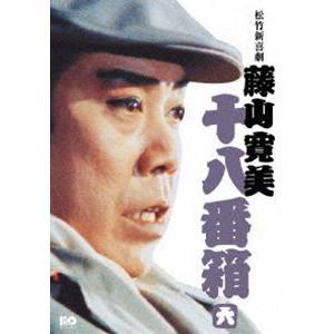 松竹新喜劇 藤山寛美 十八番箱 六 DVD-BOX [DVD]|starclub