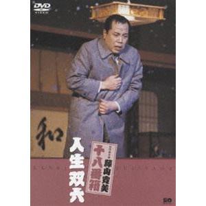 松竹新喜劇 藤山寛美 人生双六 [DVD]