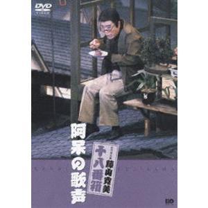 松竹新喜劇 藤山寛美 阿呆の歌声 [DVD]|starclub