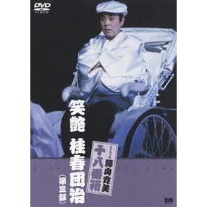 松竹新喜劇 藤山寛美 笑艶 桂春団治(第三部) [DVD]|starclub