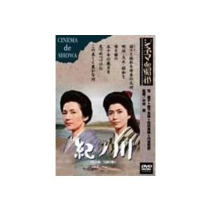 紀ノ川 [DVD]|starclub