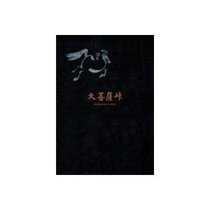 大菩薩峠 三部作DVD-BOX [DVD]|starclub