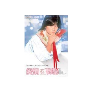 愛情物語 [DVD] starclub