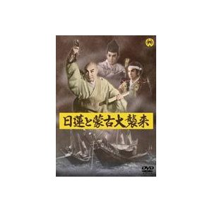 日蓮と蒙古大襲来 [DVD]|starclub