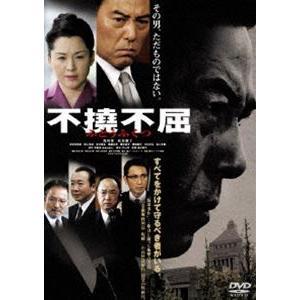 不撓不屈 [DVD]|starclub