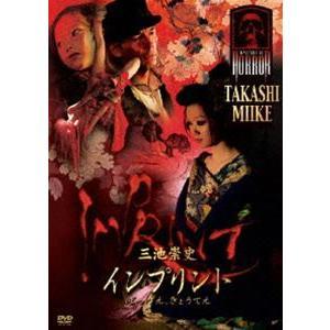 インプリント〜ぼっけえ、きょうてえ〜 [DVD] starclub