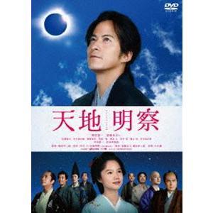 天地明察 [DVD]|starclub