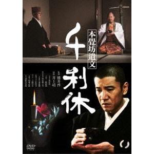 千利休 本覺坊遺文 [DVD]|starclub