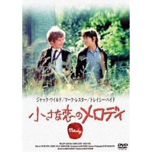 小さな恋のメロディ [DVD]|starclub