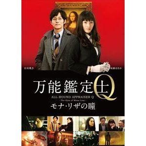 万能鑑定士Q -モナ・リザの瞳- DVD スタンダードエディション [DVD]|starclub
