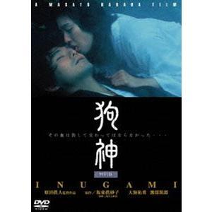 狗神 [DVD]|starclub