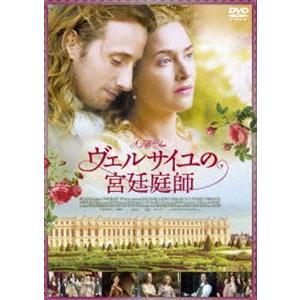 ヴェルサイユの宮廷庭師 [DVD]|starclub