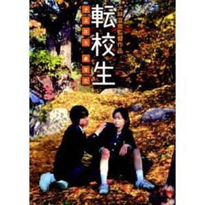 転校生 さよなら あなた 特別版 [DVD]|starclub