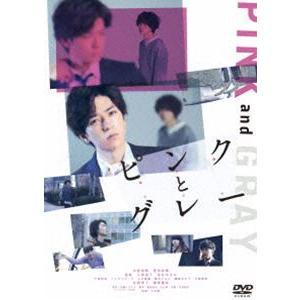 ピンクとグレー DVD スタンダード・エディション [DVD]|starclub