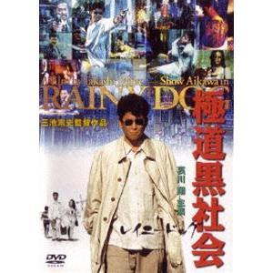 極道黒社会 RAINY DOG [DVD] starclub